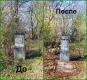 Мемориальный знак А.П. Сапунову до и после мероприятия